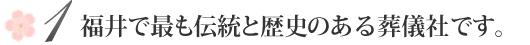 1.福井で最も伝統と歴史のある葬儀社です。