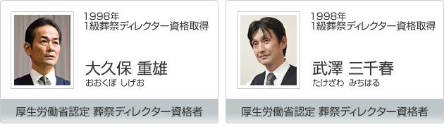 厚生労働省認定 葬祭ディレクター資格者
