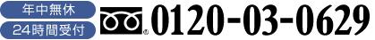 フリーダイヤル0120-03-0629年中無休、24時間対応